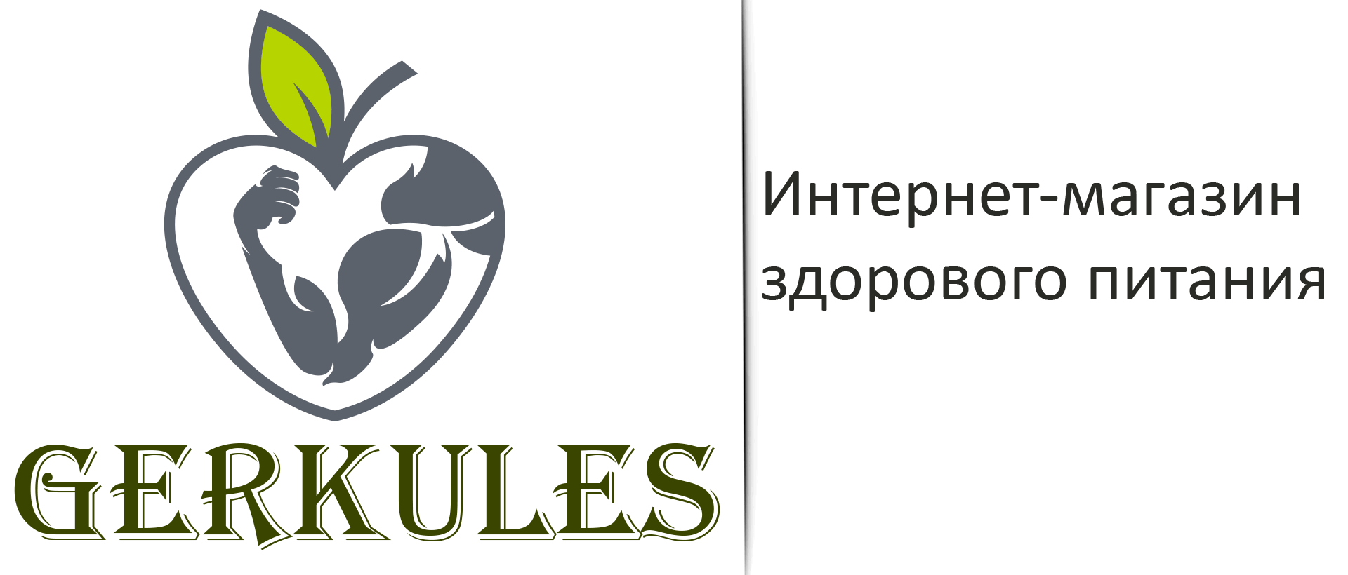 Интернет-магазин здорового питания Gerkules.by